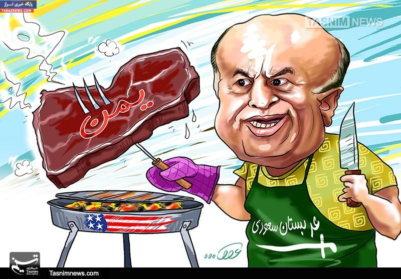 مجموعه کاریکاتور های حمله رژیم سعودی به یمن