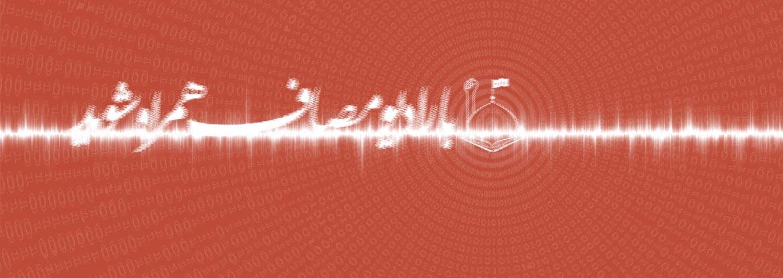 دانلود چهارمین برنامه رادیویی صدای مصاف