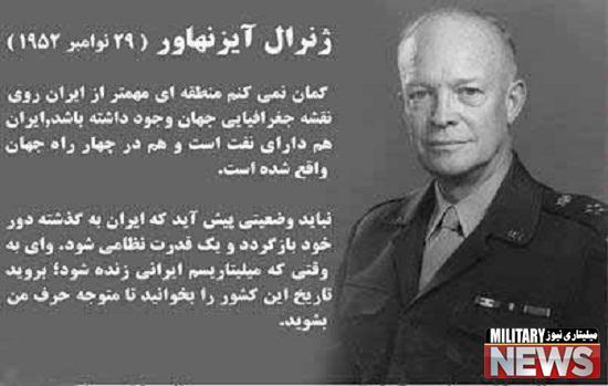 هشدار ۶۱ سال پیش آیزنهاور درباره ایران:میلیتاریسم ایرانی نباید زنده شود