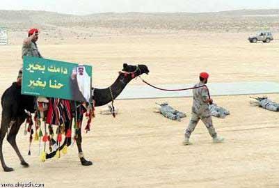 قدرت نظامی عربستان