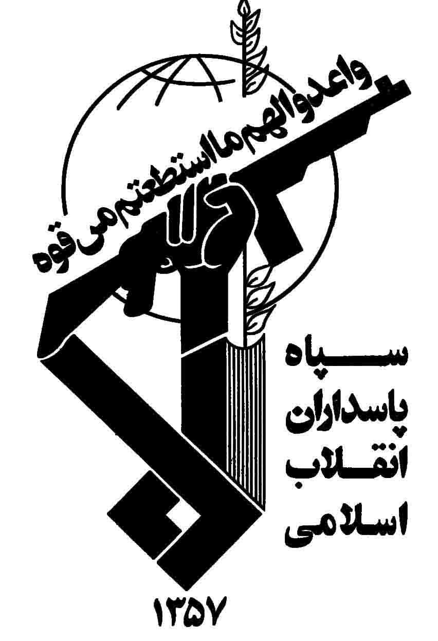 آرم سپاه پاسداران انقلاب اسلامی ایران