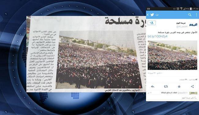 گاف روزنامه سعودی هنگام خبرسازی ضد ایران