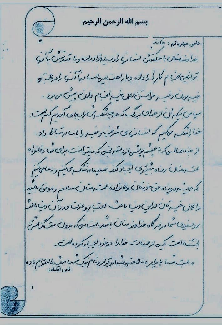 نامه به حامی من