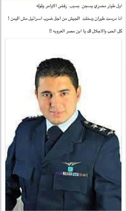 خلبان مصری