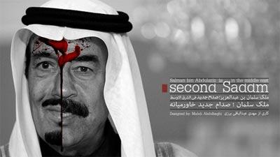 بازتاب گسترده کلیپ ملک سلمان صدام جدید خاورمیانه در رسانه های خارجی
