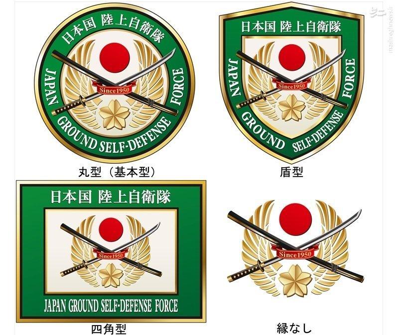 انتقاد از آرم جدید نیروی زمینی ژاپن+عکس