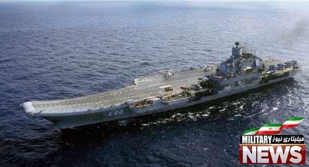 ناو هواپیمابر روسیه از سواحل سوریه باز می گردد