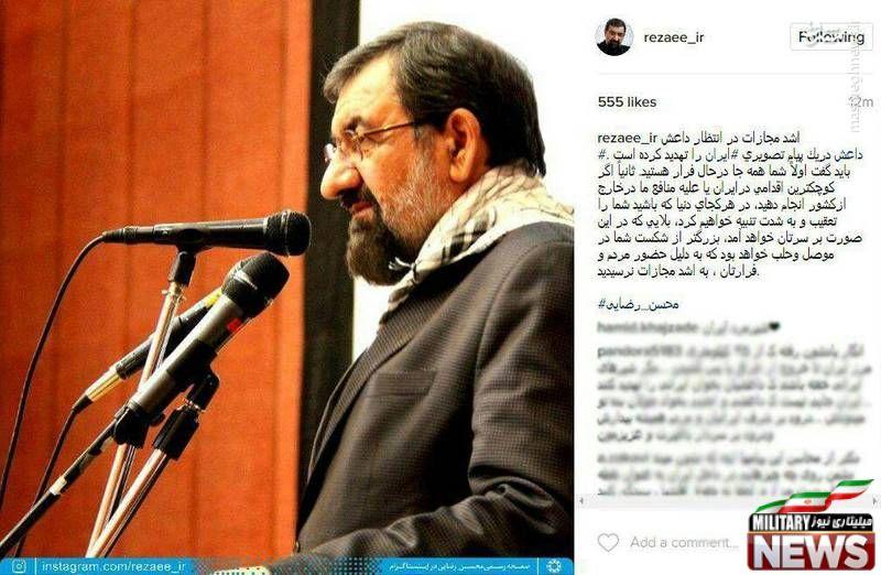 وعده محسنرضایی برای اشد مجازات داعشیها