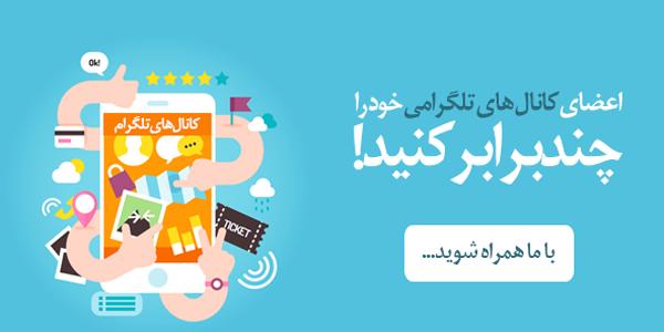 افزایش ممبر کانال تلگرام|خرید و فروش عضو و ممبر کانال با قیمت عالی