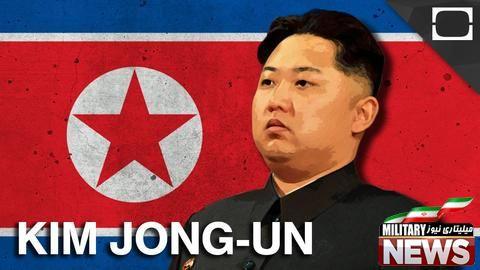 دستور رهبر کرهشمالی برای تقویت توانهستهای