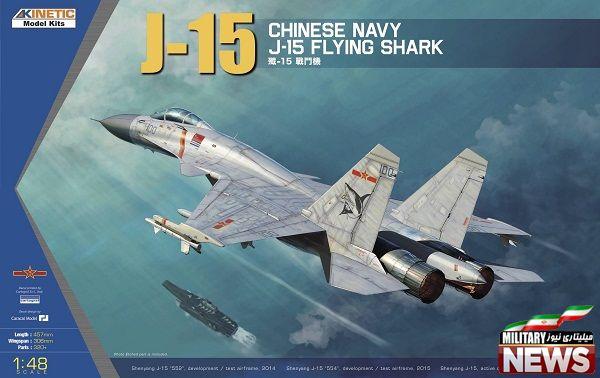 معرفی جنگنده ناونشین شنیانگ J-15