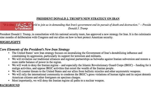 کاخ سفید استراتژی جامع خود درباره ایران را منتشر کرد+جزئیات