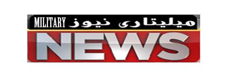 |مرجع آخرین اخبار نظامی,دفاعی و امنیتی ایران و جهان|