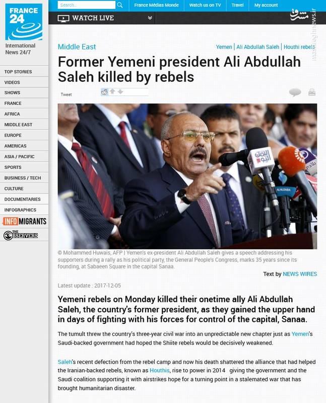 تحلیل رسانههای انگلیسیزبان از مرگ علیعبدالله صالح+ تصاویر