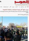 اشک تمساح سعودی