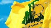 تمجید حزب الله از مقاومت گروه های فلسطینی در برابر اسراییل