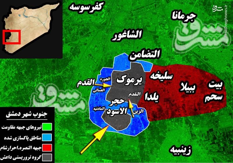آخرین تحولات میدانی جنوب دمشق/ تروریست های داعش در محله حجرالاسود به دو تکه تقسیم شدند؛ مردم الفوعه و کفریا محاصره را به خروج ناقص ترجیح دادند +نقشه میدانی و تصاویر
