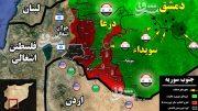 در جنوب سوریه چه می گذرد؟/ تروریستهای شمال شرق درعا در آستانه محاصره  + نقشه میدانی