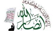 انصارالله: مواضع و شروط ما درباره «الحدیده» ثابت است