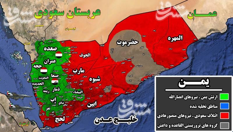 نقشه میدانی تحولات یمن