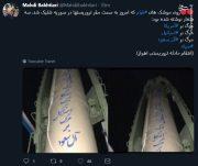 نوشته روی موشکهای شلیک شده سپاه به مواضع تروریستها +عکس