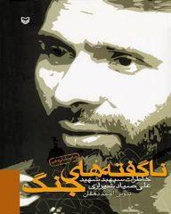 خاطره ای جالب از زبان شهید سپهبد صیاد شیرازی در عملیات فتح المبین