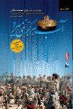 """روایت کوتاه و جالب شهادت نوجوان ۱۶ ساله از کتاب """" آب هرگز نمی میرد """""""